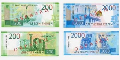банкноты 200 и 2000 рублей