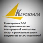 ООО ТПП Каравелла Бизнес-консалтинг