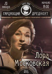 концерт Лоры Московской 20 января