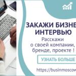 Заказать интервью, для бизнеса в Businmoscow.ru тел. 7(495)1281381