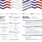 расписание Недели моды в Москве 20-25 марта