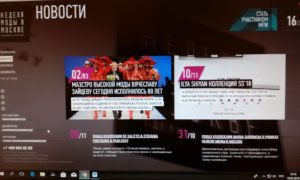 сайт Неделя Моды в Москве