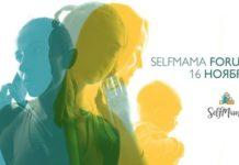 СелфМама 16 ноября