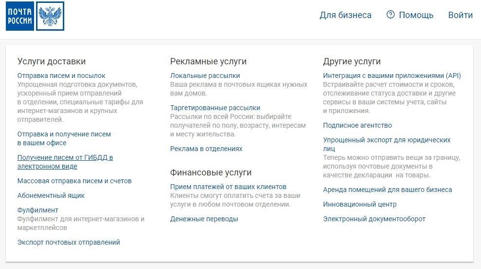 почта России для бизнеса