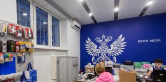 услуги почты России для юрлиц