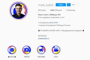 аккаунт блогера Маркуса
