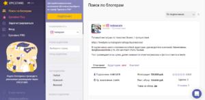 Сервис для аналитики в Инстаграм